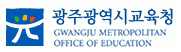 광주광역시교육청 gwangju metropoutan office of education